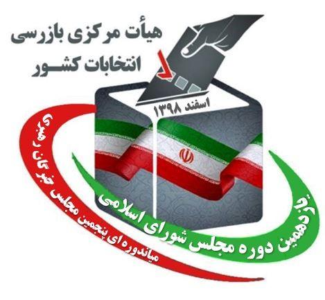 آمادگی دبیرخانه هیأت بازرسی انتخابات استان برای دریافت اخبار و شکایات مردمی