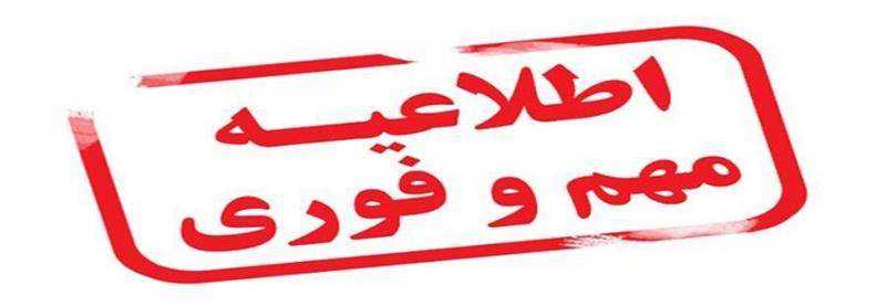 تعطیلی همه مدارس و مهدکودک های استان تا روز سه شنبه