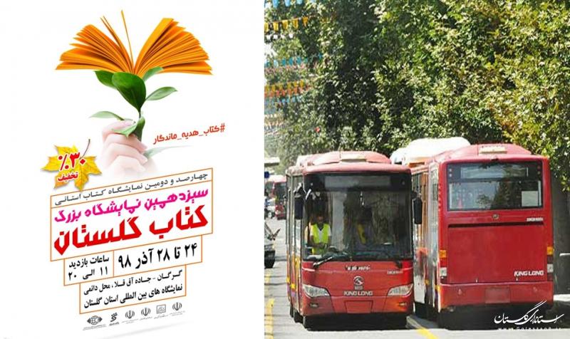 تخصیص 10 دستگاه اتوبوس ویژه سیزدهمین نمایشگاه بزرگ کتاب گلستان