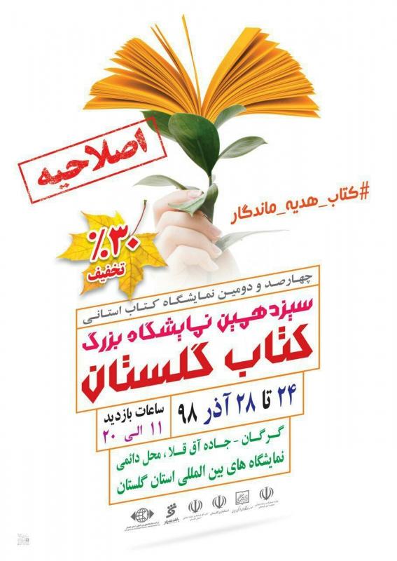 سیزدهمین نمایشگاه بزرگ کتاب گلستان