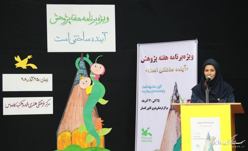 آیین افتتاحیه ویژه برنامههای هفته پژوهش کانون گلستان در گنبد کاووس