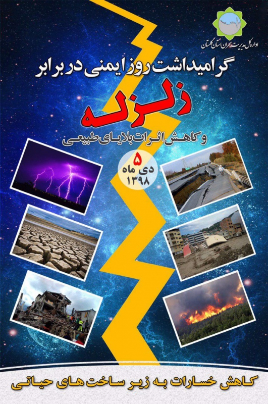 روز ایمنی در برابر زلزله و کاهش اثرات بلایای طبیعی