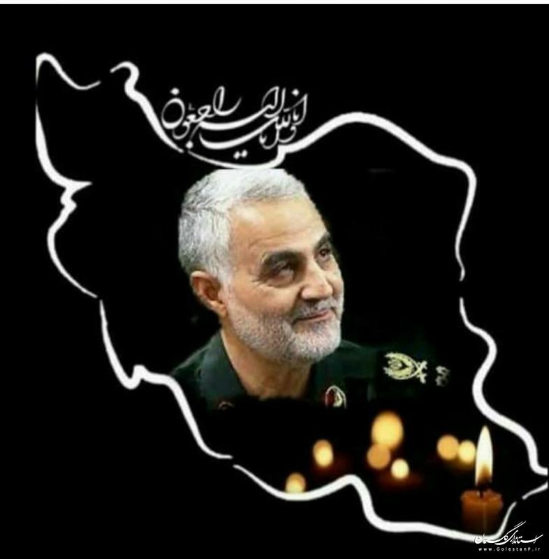 اطلاعیه مراسم بزرگداشت سردار سپهبد حاج قاسم سلیمانی در مصلی وحدت گرگان