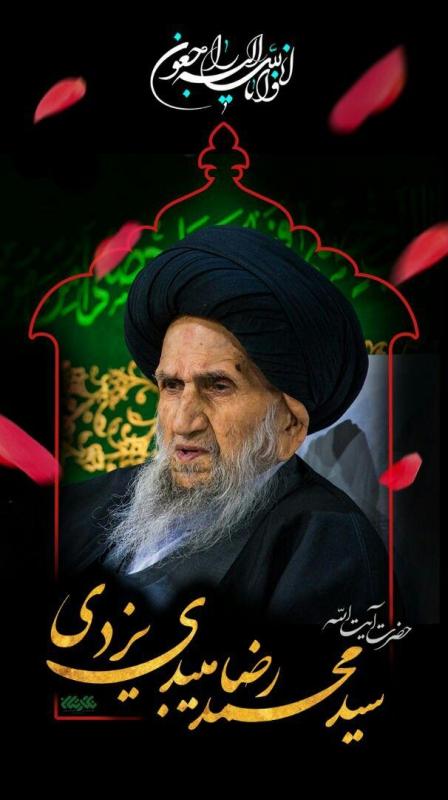 رحلت حضرت آیت الله حاج سید محمدرضا میبدی را تسلیت می گوییم