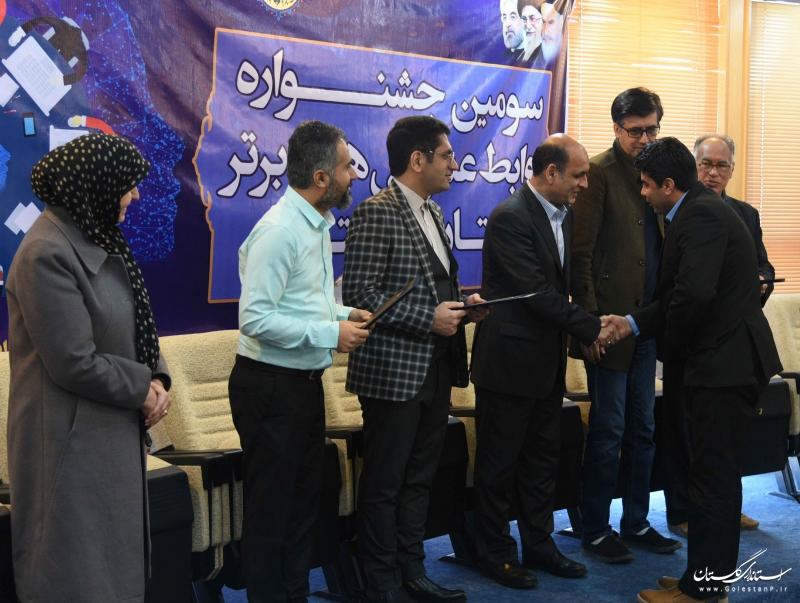 اختتامیه سومین جشنواره روابط عمومی های برتر استان گلستان برگزار شد