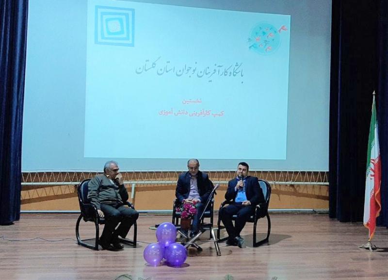 نخستین باشگاه کارآفرینان نوجوان گلستان افتتاح شد