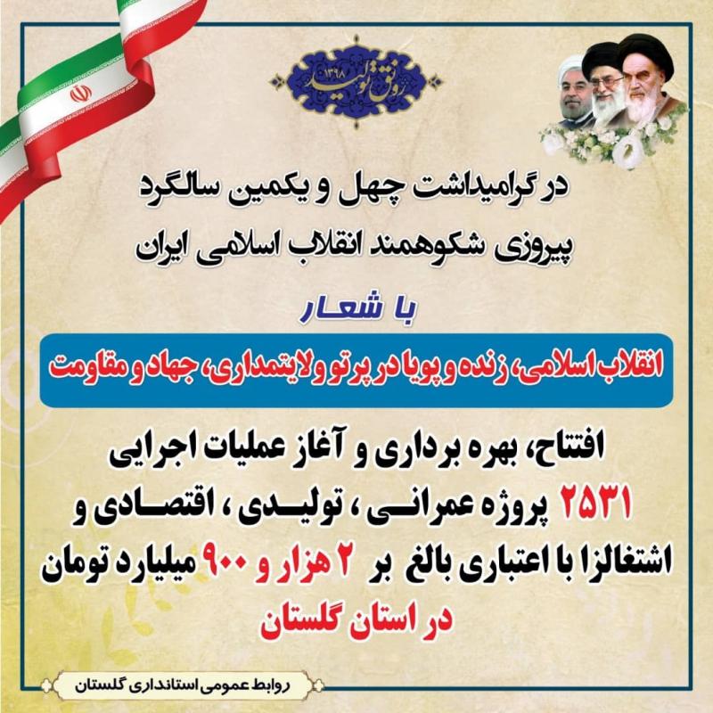 چهل و یکمین سالگرد فجر انقلاب اسلامی ایران گرامی باد