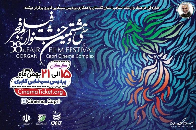 جدول زمانبندی اکران آثار سی و هشتمین جشنواره فیلم فجر در گلستان اعلام شد