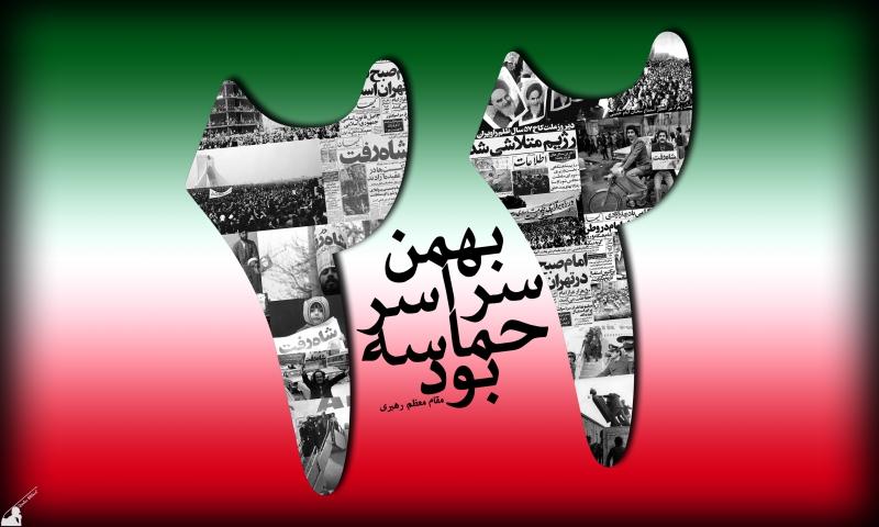 اعلام مسیرهای راهپیمایی یومالله ۲۲ بهمن در ۴۷ نقطه استان گلستان