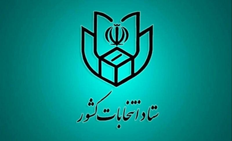 اعلام زمان شروع و پایان تبلیغات نامزدهای انتخابات مجلس شورای اسلامی
