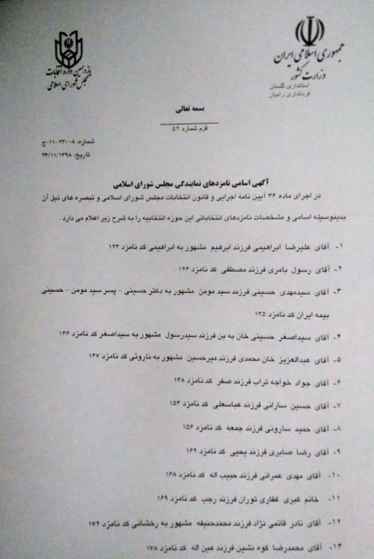 آگهی اسامی نامزدهای نمایندگی دوره یازدهم مجلس در حوزه انتخابیه رامیان و آزادشهر