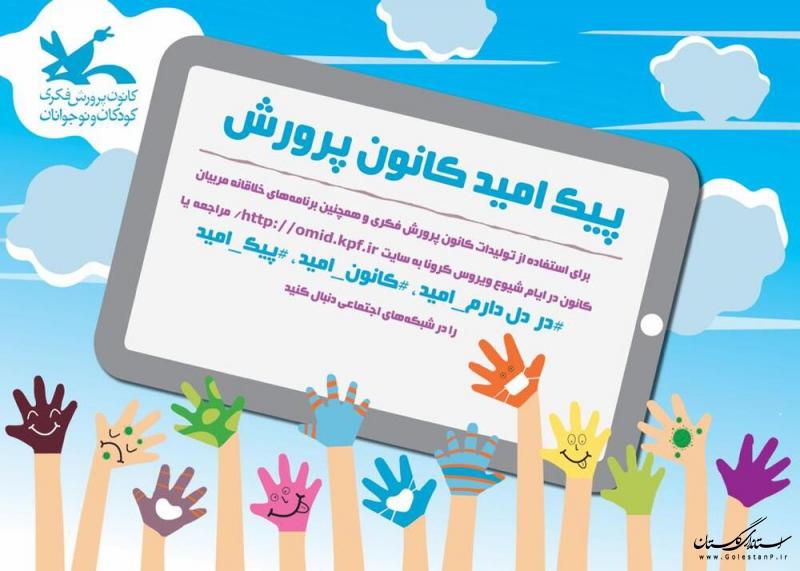 اجرای طرح پیک امید کانون پرورش فکری در فضای مجازی و شبکههای اجتماعی