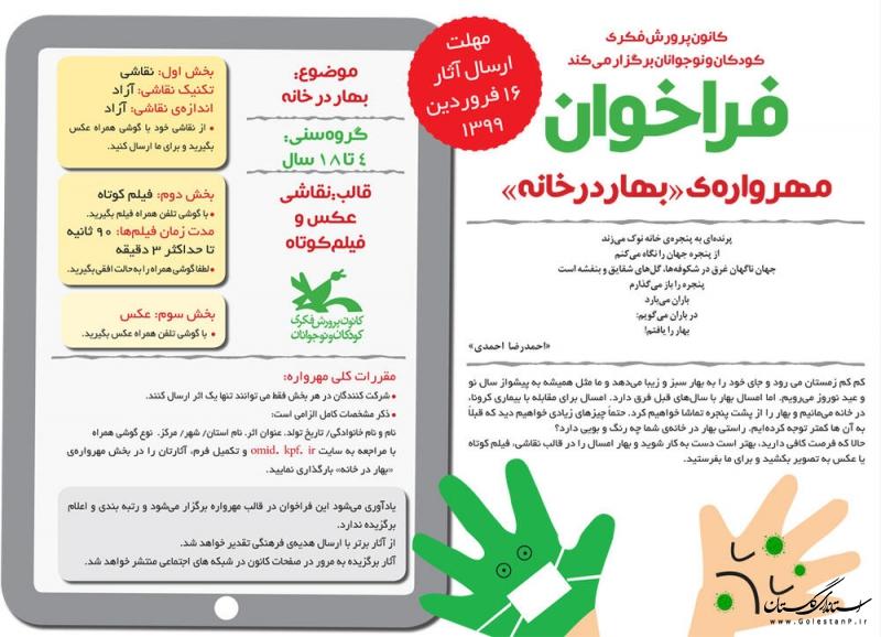 «بهار در خانه» مهروارهای برای نوروز کودکان و نوجوانان ایرانی