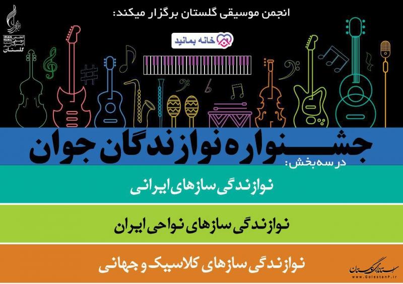 جشنواره نوازندگان جوان در سه بخش برگزار می شود
