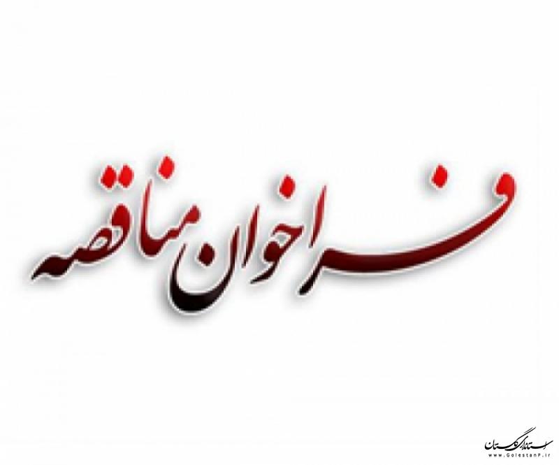 مناقصه انجام خدمات اداره كل امور اتباع و مهاجرين خارجي استان