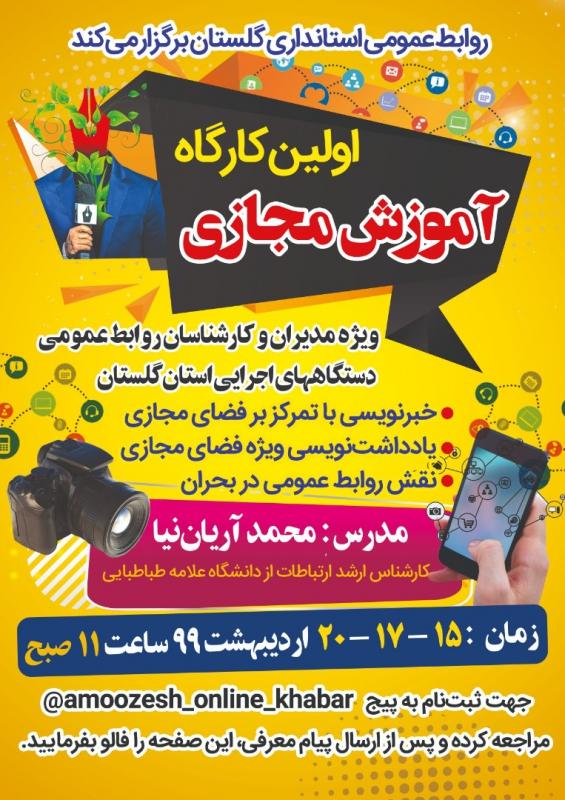 اولین دوره آموزش مجازی ویژه مدیران و کارشناسان روابط عمومی دستگاههای اجرایی استان گلستان