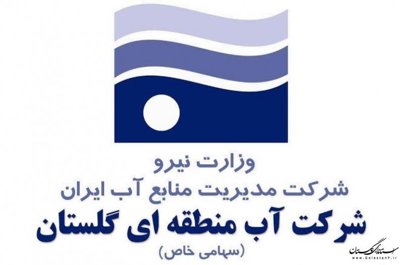 اطلاع رسانی اعزام مشمولین وظیفه وزارت نیرو