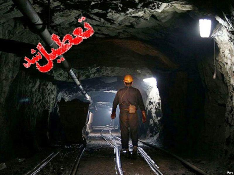 عدم ایمنی کافی، فعالیت بخشی از یک معدن زغال سنگ در گلستان را متوقف کرد