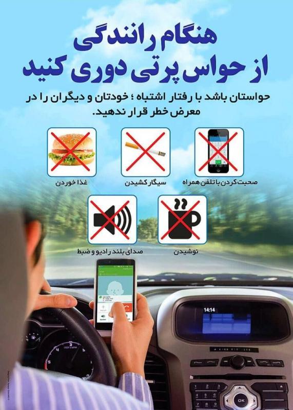 هشدار؛ هنگام رانندگی از حواس پرتی دوری کنید!