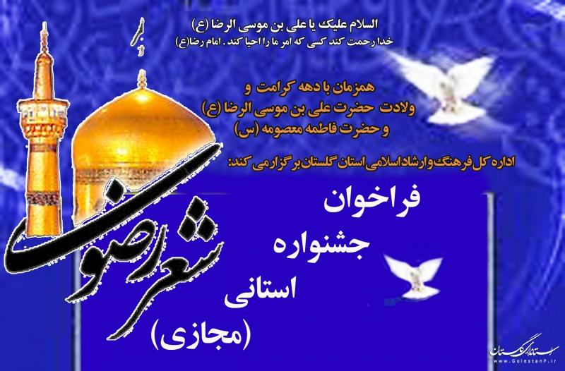 مهلت ارسال آثار به جشنواره استانی مجازی شعر رضوی گلستان تمدید شد