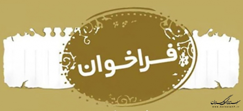 فراخوان جذب کارگزار تجاریسازی محصولات فناورانه و دانشبنیان در استان گلستان