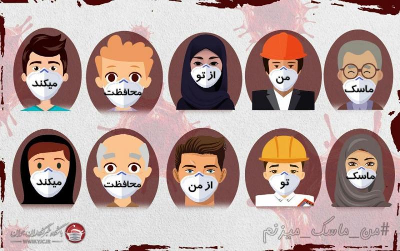من ماسک میزنم!