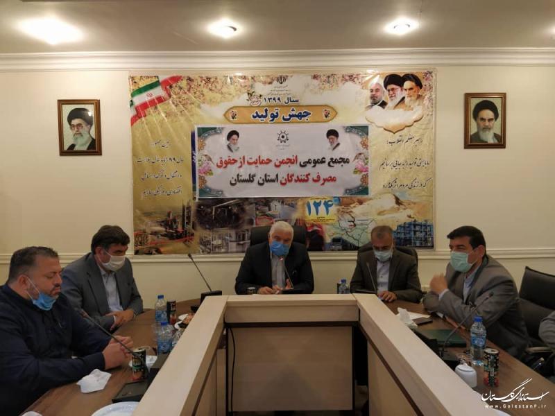 انتخاب اعضای هیات مدیره سومین دوره انجمن حمایت از حقوق مصرفکنندگان استان گلستان