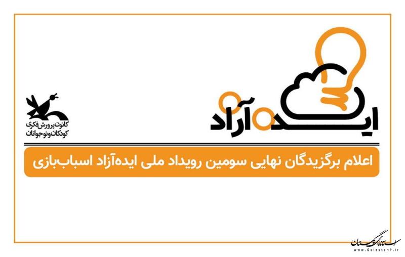 درخشش ایدهپردازان گلستانی در سومین رویداد ملی ایدهآزاد اسباببازی