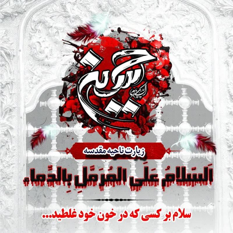 فرا رسیدن ایام عزاداری سید و سالار شهیدان تسلیت باد