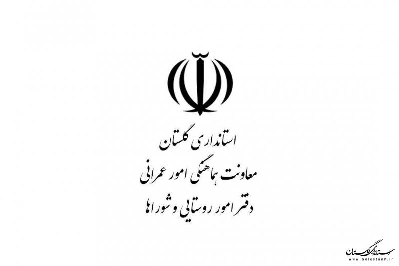 کسب رتبه اول گلستان در ارزیابی ادارات کل امور روستایی و شوراها استانداری های کشور