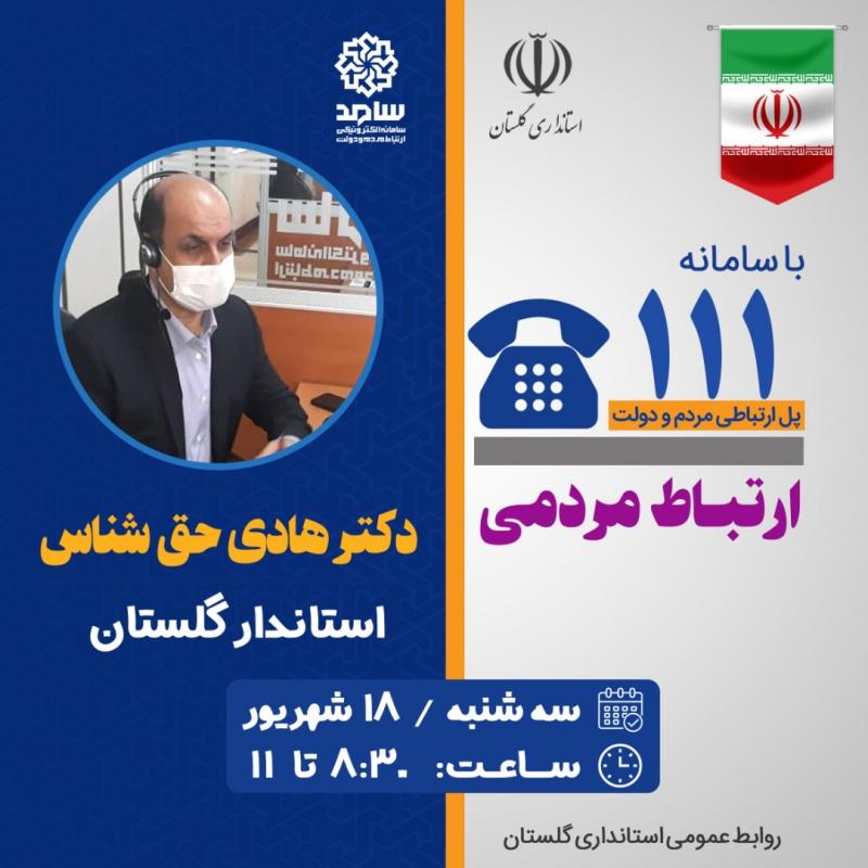 حضور استاندار گلستان در مرکز سامد