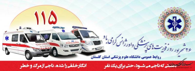 بیش از 4 هزار تماس مربوط به بیماران کرونایی با اورژانس 115 استان گلستان