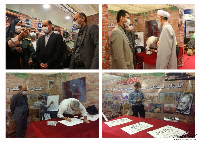 جلوه ای از حضور و فعالیت اهالی فرهنگ و هنر گلستان ویژه دفاع مقدس به نمایش در آمد