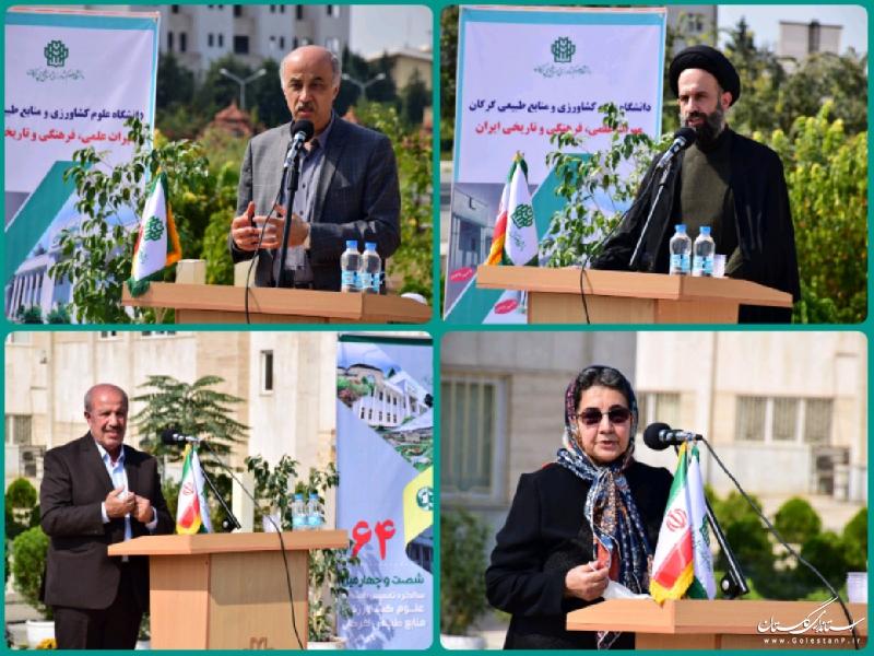 مراسم نکوداشت شصت و چهارمین سال تأسیس دانشگاه علوم کشاورزی و منابع طبیعی گرگان برگزار شد