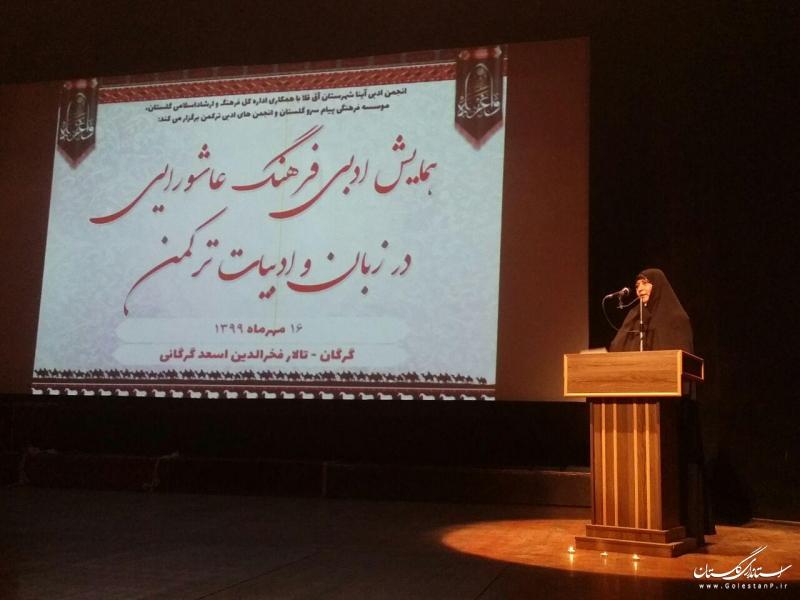 در شب اربعین حسینی؛ همایش ادبی فرهنگ عاشورایی در زبان و ادبیات ترکمن برپا شد