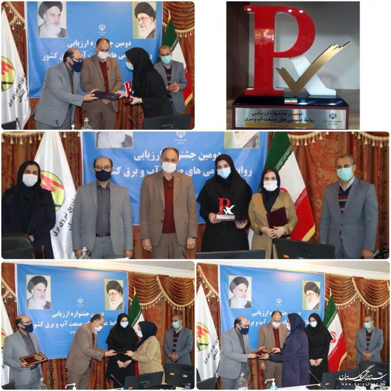 کسب رتبه سوم روابط عمومی آب منطقه ای گلستان در جشنواره روابط عمومی های صنعت آب و برق کشور
