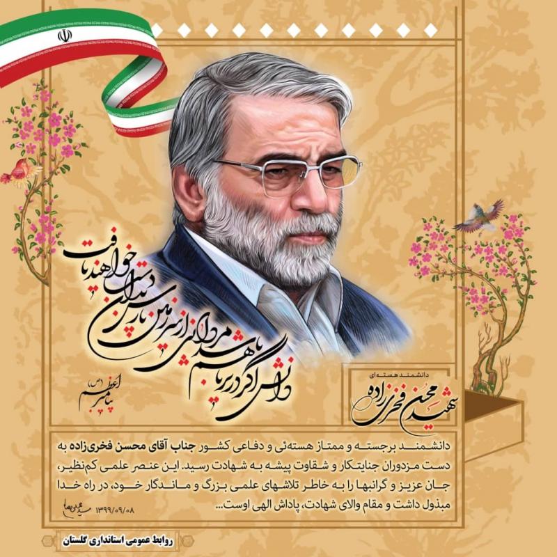 شهادت دانشمند هسته ای و دفاعی کشور؛ محسن فخری زداه