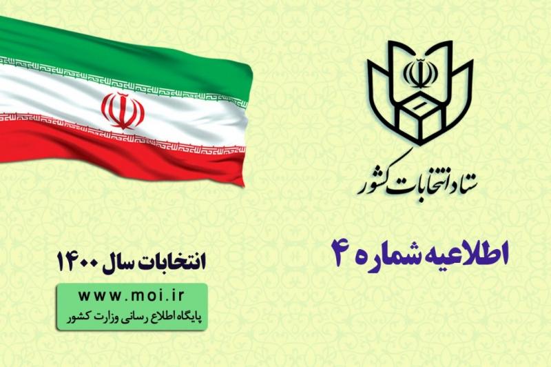 اعلام برنامه زمانی فرآیند های اجرایی انتخابات ششمين دوره ی شوراهاي اسلامي شهر و روستا