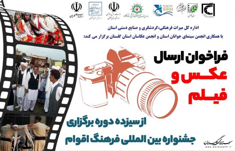 فراخوان ارسال عکس و فیلم از برگزاری سیزده دوره جشنواره بینالمللی فرهنگ اقوام در گلستان