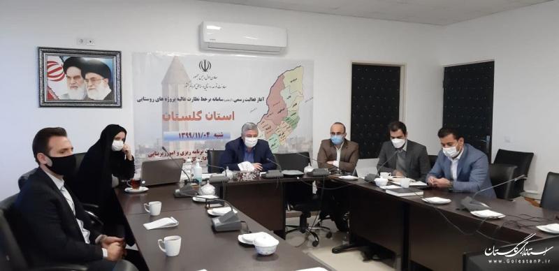 آغاز فعالیت رسمی سامانه آنلاین نظارت بر پروژه های روستایی کشور از استان گلستان