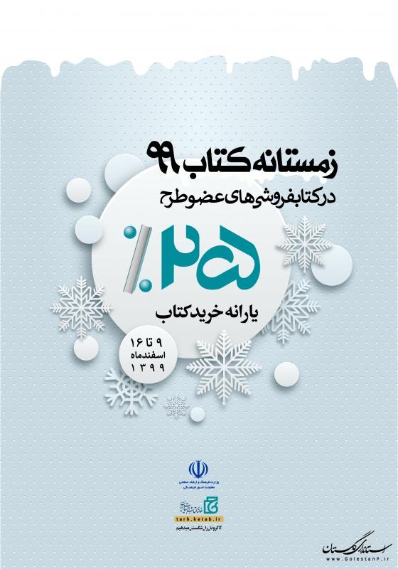 پانزده کتابفروشی گلستان در طرح زمستان کتاب 99 مشارکت دارند