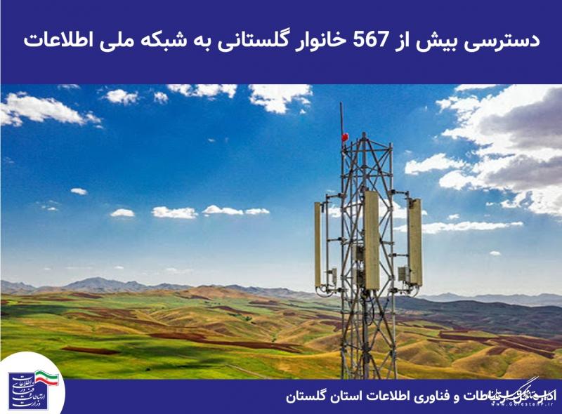 دسترسی بیش از 567 خانوار گلستانی به شبکه ملی اطلاعات