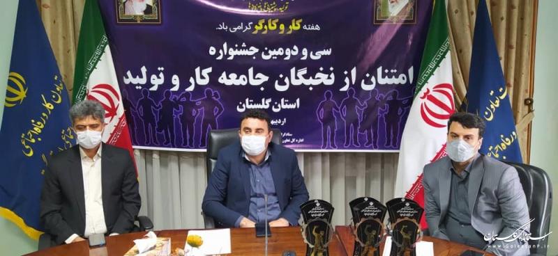 سی دومین جشنواره امتنان از نخبگان جامعه کار و تولید استان