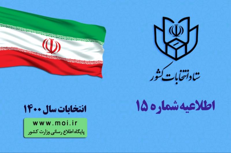 انتشار اسامی نامزدهای انتخابات سیزدهمین دوره ریاست جمهوری اسلامی ایران از سوی وزارت کشور