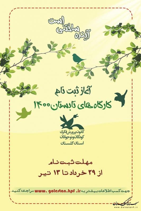 آغاز ثبتنام کارگاههای برخط کانون گلستان در فصل تابستان از 29 خرداد