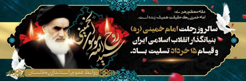 گرامیداشت سالروز ارتحال بنیانگذار انقلاب اسلامی و قیام ۱۵ خرداد