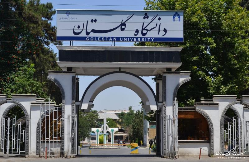 کسب رتبه چهارم دانشگاه گلستان در برنامه همکاری با متخصصان و کارآفرینان ایرانی خارج از کشور