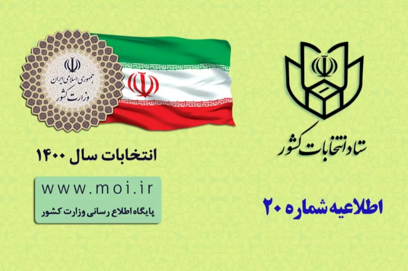 اطلاعیه شماره ۲۰ ستاد انتخابات کشور صادر شد