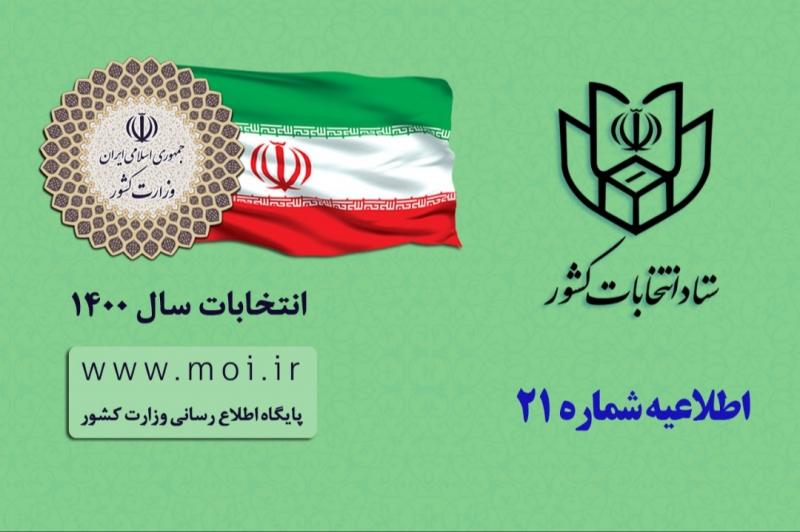 اطلاعیه شماره ۲۱ ستاد انتخابات کشور صادر شد