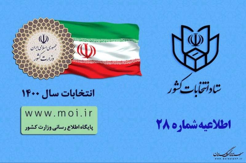 اطلاعیه شماره ۲۸ ستاد انتخابات کشور صادر شد